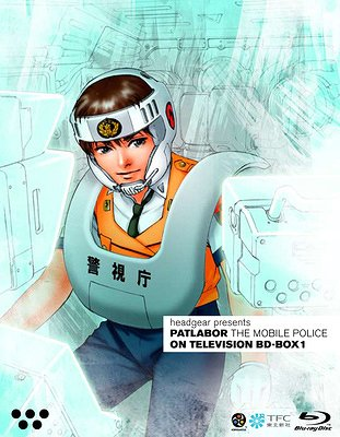 Patlabor The Mobile Police: The TV Series