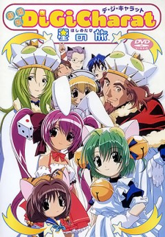 Di Gi Charat - A Trip to the Planet