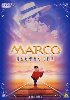 Marco the Movie - 3000 Leagues in Search of Mother