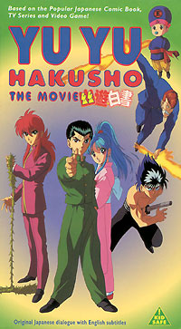 Yuu Yuu Hakusho (1993), Отчет о буйстве духов (фильм первый), Poltergeist Report: The Movie, Yu Yu Hakusho: The Movie, Yu Yu Hakusho Movie 1