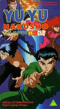 Yuu Yuu Hakusho: Meikai Shitou Hen - Honoo no Kizuna, Отчет о буйстве духов (фильм второй)