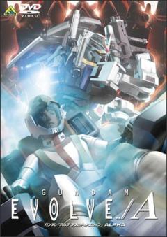 Мобильный воин ГАНДАМ: Эволюция, Mobile Suit Gundam Evolve, Gundam Evolve, GUNDAM EVOLVE PLUS(2003), GUNDAM EVOLVE../ Ω(2006), GUNDAM EVOLVE../ Α(2006)