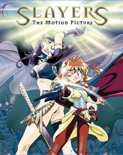 Рубаки на большом экране, Slayers: The Motion Picture, Gekijouban Slayers, Slayers - The Motion Picture, Slayers Perfect, Slayers Movie 1