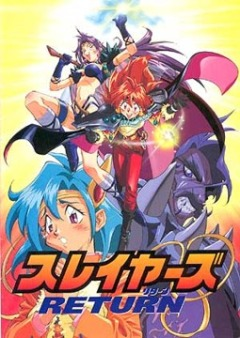 Slayers Movie 2