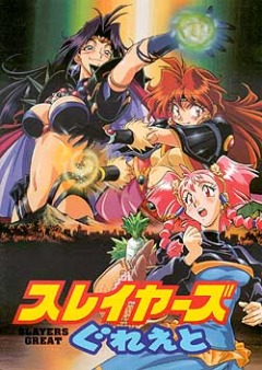 Великие Рубаки на большом экране, Slayers Great, Gekijouhan Slayers Great, Slayers Movie 3, Slayers:Great
