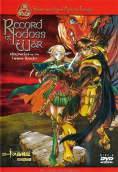 Летопись войн острова Лодосс [ТВ], Record of Lodoss War: Legend of the Heroic Knight, Lodoss Tou Senki: Eiyuu Kishi Den, Record of Lodoss War: Chronicles of the Heroic Knight, Lodoss-tou Senki: Eiyuu Kishi Den, Record of Lodoss War TV, Летопись войн острова Лодосс: Легенда о доблестном воине