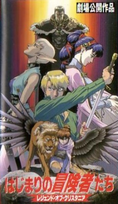 Legend of Crystania - The Motion Picture, Hajimaru no Boukentachi Crystania no Densetsu