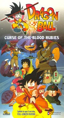 Драгонболл: Фильм первый, Dragon Ball: Curse of the Blood Rubies, Dragon Ball: Shen Long no Densetsu, Dragon Ball Movie 1: Curse of the Blood Rubies, Dragon Ball: Legend of Shenron, The Legend of Shenlong, Shenron no Densetsu