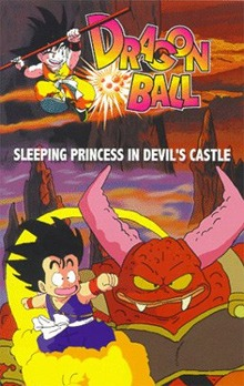 Драгонболл: Фильм второй, Dragon Ball: Sleeping Princess in Devil's Castle, Dragon Ball: Majinjou no Nemuri Hime, Dragon Ball Movie 2: Sleeping Princess in Devil's Castle