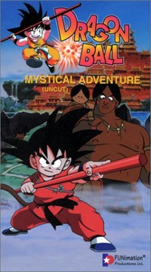 Драгонболл: Фильм третий, Dragon Ball: Mystical Adventure, Dragon Ball: Makafushigi Daibouken, Dragon Ball Movie 3: Mystical Adventure