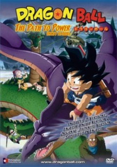 Драгонболл: Фильм четвёртый, Dragon Ball Movie 4: The Path to Power, Dragon Ball: Saikyou e no Michi, Dragon Ball: The Way to Become the Strongest, Dragon Ball: The Path to Ultimate Strength, Dragon Ball 10th Anniversary Movie, Dragon Ball: The Path to Power, Dragon Ball Z Movie 14