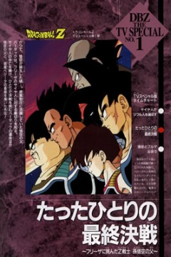 Dragon Ball Z Special 1: Bardock, The Father of Goku, DBZ: A Final Solitary Battle! The Z Warrior Son Goku's Father Challenges Furiza