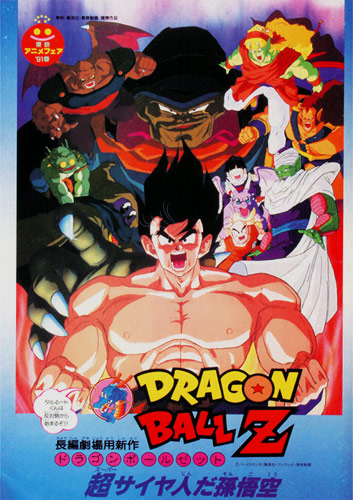 Dragon Ball Z: Lord Slug, Dragon Ball Z: Chou Seiyajin de Son Goku, Dragon Ball Z: Super Saiyajin da Songokuu