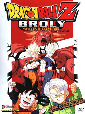 Dragon Ball Z: Broly - Second Coming, Dragon Ball Z: Kiken Nafutari! Chou Senshi wa Nemuretai