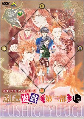 Таинственная игра OVA-2, The Mysterious Play - OVA 2, Fushigi Yuugi: Dai Ni Bu, Fushigi Yuugi (OAV 2), Fushigi Yuugi OVA 2, Fushigi Yugi