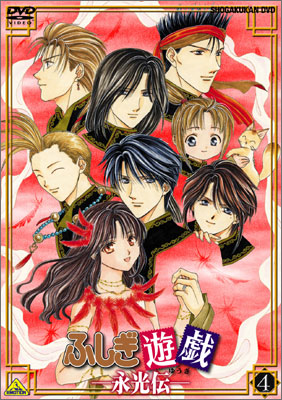 Таинственная игра OVA-3, The Mysterious Play: Fushigi Yugi Eikoden, Fushigi Yuugi: Eikouden, The Mysterious Play - Eikoden, Mysterious Play OAV 3, Fushigi Yuugi Eikoden, Fushigi Yugi Eikoden, Fushigi Yuugi OAV 3, Fushigi Yuugi OVA 3