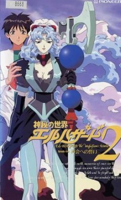 Удивительный мир Эль-Хазард OVA-2, El Hazard: The Magnificent World 2, Shinpi no Sekai El Hazard dai 2 ki, El Hazard 2 - The Magnificent World, El-Hazard: The Magnificent World 2, El Hazard OVA 2