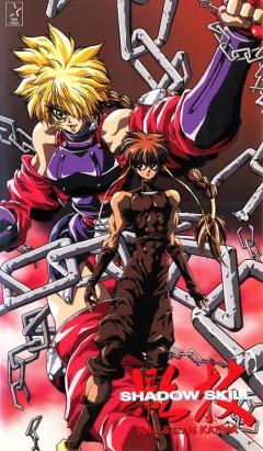 Искусство тени OVA-1, Shadow Skill (1995), Shadow Skill: Epilogue, SHADOW SKILL ~影技~ (第1期), 影技 -SHADOW SKILL