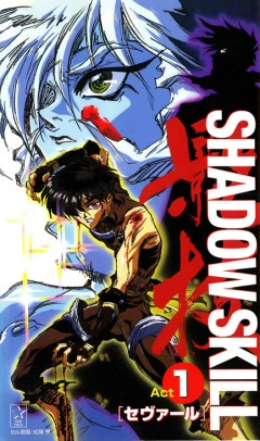 Искусство тени OVA-2, Shadow Skill 2, Shadow Skill: The Movie, Shadow Skill (1996), SHADOW SKILL ~影技~ (第2期), 影技 -SHADOW SKILL
