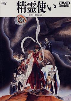 Elementalors, Seirei Tsukai, Элементалоры, Seireitsukai