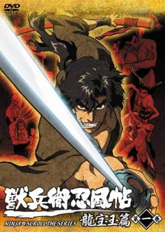 Ninja Scroll TV, Jubei Ninpucho: Ryuhogyoku-Hen TV