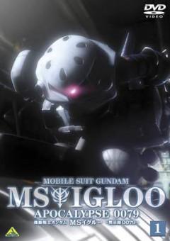 Мобильный воин ГАНДАМ: Апокалипсис 0079, Mobile Suit Gundam MS IGLOO: Apocalypse 0079