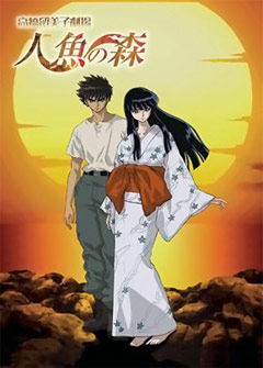 Лес русалок [ТВ], Rumic Theater: Mermaid Forest, Takahashi Rumiko Gekijou: Ningyo no Mori, Takahashi Rumiko Gekijou Ningyo no Mori, Mermaid's Forest TV, Ningyo no Mori TV