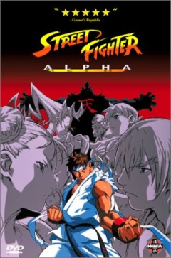 Уличный боец Альфа, Street Fighter Zero: The Animation, Street Fighter Alpha, ストリートファイターZERO THE ANIMATION