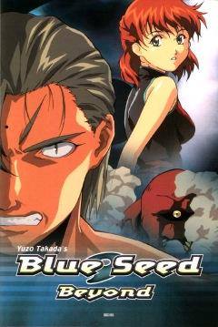 Blue Seed 2: Operation Mitama