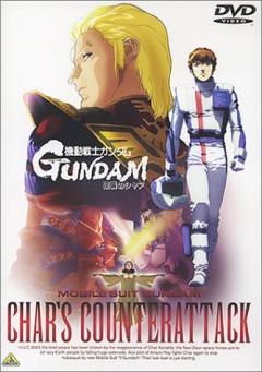 Мобильный воин ГАНДАМ: Ответный удар Чара, Mobile Suit Gundam: Char's Counterattack, Kidou Senshi Gundam: Gyakushuu no Char