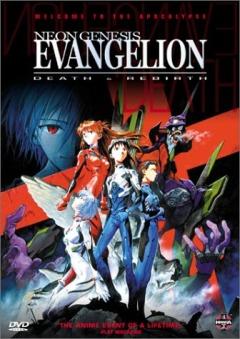 Евангелион: Смерть и перерождение, Neon Genesis Evangelion: Death & Rebirth, Shinseiki Evangelion Gekijouban: Shi to Shinsei