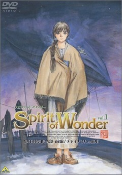 Дух Чудес OVA-2, Spirit of Wonder Scientific Boys Club, Spirit of Wonder: Shounen Kakagu Club, Spirit of Wonder: Scientific Boys Club, Spirit of Wonder: Shonen Kakagu Club, ザスピリットオブワンダー : 少年科學倶楽部, Spirit of Wonder: 少年科學倶楽部