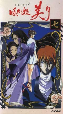 Принцесса-вампир Мию [ТВ], Vampire Princess Miyu TV, Kyuuketsu Hime Miyu TV, Мию, принцесса-вампир