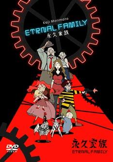 Вечная семейка, Eternal Family, Eikyuu Kazoku