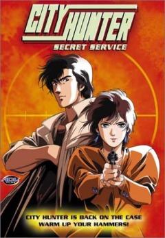 Городской охотник (спецвыпуск первый), City Hunter: The Secret Service, City Hunter: Secret Service