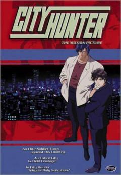 Городской охотник (спецвыпуск второй), City Hunter: Goodbye my Sweetheart, City Hunter: The Motion Picture
