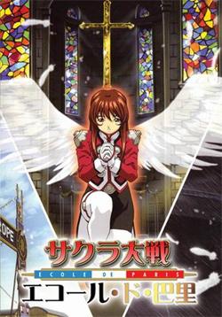 Sakura Taisen: Ecole de Paris, Сакура: Война миров OVA-3, Sakura Wars: Ecole de Paris, Sakura Taisen ~Ecole de Paris~, Sakura Wars ~School of Paris~, Sakura Wars OVA 3