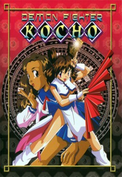 Yakusai Kocho, Котё, изгоняющая демонов, Demon Fighter Kocho