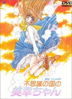 Миюки в Стране Чудес, Miyuki-chan In Wonderland, Fushigi no Kuni no Miyuki-chan