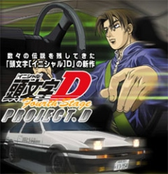 Initial D Fourth Stage, Инициал «Ди» - Стадия четвёртая, Initial D: Fourth Stage, Initial D - Fourth Stage, Initial D 4th stage, 頭文字[イニシャル]D Fourth Stage, 頭文字〈イニシャル〉D FOURTH STAGE, 頭文字D Fourth Stage
