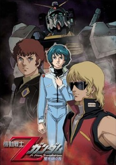 Мобильный воин Зета ГАНДАМ - Новый перевод (фильм первый), Mobile Suit Zeta Gundam: A New Translation -Heirs to the Stars-, Kidou Senshi Z Gundam -Hoshi wo Tsugu Mono-, Mobile Suit Zeta Gundam: A New Translation -Heir to the Stars-, Mobile Suit Zeta Gundam -Inheritor of the Stars-, Kido Senshi Z Gundam - Hoshi wo Tsugu Mono -, Kidou Senshi Z Gundam I: Hoshi o Tsugu Mono