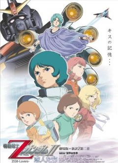 Мобильный воин Зета ГАНДАМ - Новый перевод (фильм второй), Mobile Suit Zeta Gundam: A New Translation II -Lovers-, Kidou Senshi Z Gundam II -Koibitotachi-, Kido Senshi Z Gundam II - Koibito Tachi -, Kidou Senshi Z Gundam II: Koibito-tachi, Kidou Senshi Z Gundam -Koibitotachi-, Mobile Suit Zeta Gundam -Lovers-