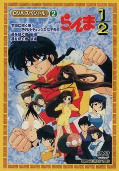 Ранма 1/2 OVA-1, Ranma 1/2 OVA, Ranma Nibun no Ichi OVA, Ranma ½ OAV, Ranma OVA