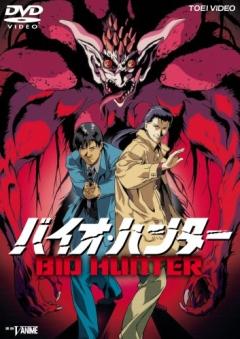 Био-охотник, Bio-Hunter, Bio Hunter, Biohunter