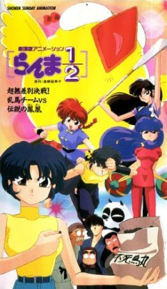 Ранма 1/2 (фильм третий), Ranma ½: One Flew Over the Kuno's Nest, Kessen! Ranma Team vs Densetsu no Houou, Ranma 1/2: Chou Musabetsu Kessen! Ranma Team VS Densetsu no Houou, Ranma 1/2: Decisive Battle! Team Ranma vs. The Legendary Phoenix, Ranma OVA ep 9 - Team Ranma vs. the Legendary phoenix, Ranma Nibun no Ichi: Chou Musabetsu