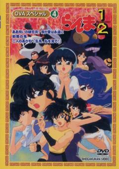 Ранма 1/2 СУПЕР OVA-3, Ranma 1/2 Super OVA, Ranma Nibun no Ichi Super, Ranma ½ SUPER, Ranma ½ OAV, らんま1/2 SUPER