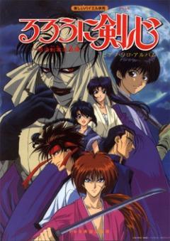 Бродяга Кэнсин [ТВ], Samurai X, Rurouni Kenshin TV, Rurouni Kenshin: Romance of a Meiji Swordsman, Rurouni Kenshin: Meiji Kenkaku Romantan, Rurouni Kenshin: Wandering Samurai, Rurouni Kenshin: Legend of Kyoto