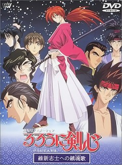 Бродяга Кэнсин - Фильм, Samurai X: The Motion Picture, Rurouni Kenshin: Ishin Shishi no Requiem, Rurouni Kenshin - Ishinshishi no Requiem, Rurouni Kenshin: Requiem for Patriots, Samurai X - The Movie, Rurouni Kenshin Moviel