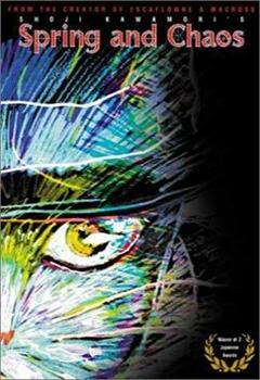 Spring and Chaos: The Life Story of Kenji Miyazawa, Ihatov Gensou: Kenji no Haru
