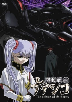 Крейсер Надэсико - Фильм, Martian Successor Nadesico: The Motion Picture - Prince of Darkness, Kidou Senkan Nadesico: The Prince of Darkness